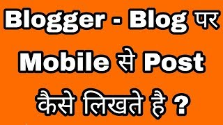 Blogger Blog Par Mobile Se Post/Article Kaise Likhte Hai ? {How To Write Post On Blogger by Mobile}
