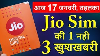 Jio Sim वाले कान खोलकर सुनो - JIO BIGGEST NEWS on 17 Jan 2019