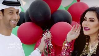 بالفيديو.. أحلام وفايز السعيد يحتفلان باليوم الوطني للإمارات