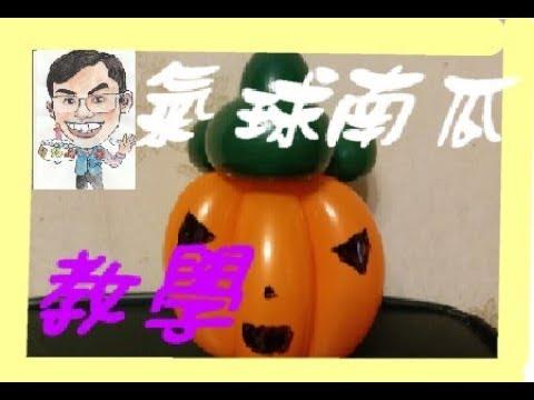 【MagRex扭氣球教學】 香港 星期二教學  準時上載 氣球造型 氣球南瓜 萬聖節快樂! Qualatex 長氣球 新手必學 扭氣球 Balloon  Art (廣東話) 課堂#016
