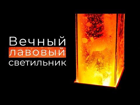 Вопрос: Как сделать лавовую лампу из подручных материалов?