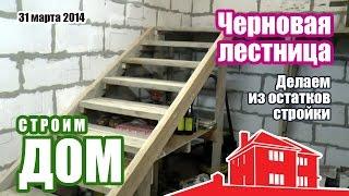 Черновая лестница в дом своими руками. Часть 1(Наконец добрались руки до лестницы, которая с момента постройки дома представляла собой двухмаршевый панд..., 2015-04-26T19:44:04.000Z)