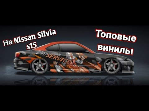 Топовые винилы на Nissan Silvia S15 Уличные Гонки (Drag Racing)