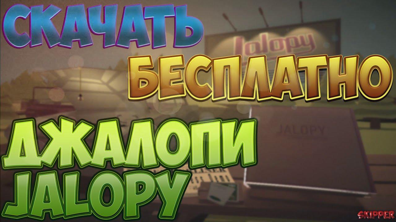Скачать игру джалопи через торрент на русском