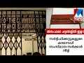 Caste certificate validity period extends for educational purpose | Manorama News