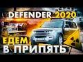 Самый ЖУТКИЙ тест-драйв в ЧЕРНОБЫЛЕ: Defender 2020 видео