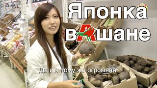 Japanese Miki in Ashan. Comparison of Russian and Japanese products
