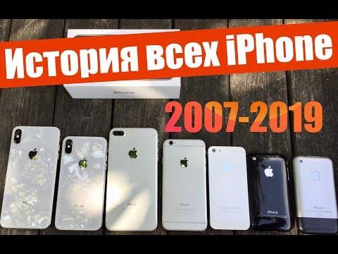 Все модели IPhone / История смартфона + интересные факты