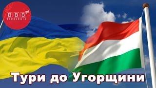 видео Туры в Венгрию, отдых в Венгрии от туроператора