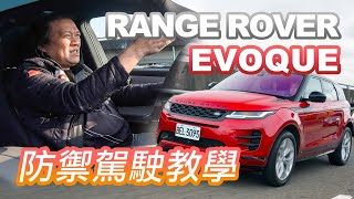 【4K】防人之心不可無!嘉偉哥傳授防禦駕駛技巧|RANGE ROVER EVOQUE