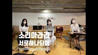 창작국악 인디음악추천 소리아라리-서로하나되어 korea…