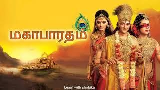 Mahabharat title song in Tamil    Vijay tv mahabharatam  song    Akilam potrum bharatham