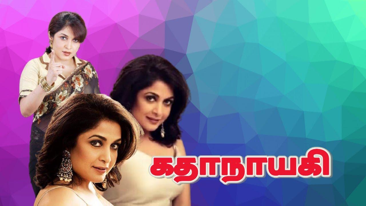 கதாநாயகி | Kathanayagi | Tamil Dubbed Movie | romantic Movie | Ramya Krishnan | Full HD Video