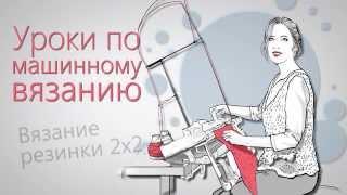 Вязание резинки 2х2 на вязальной машине Silver Reed(Бесплатные видеоуроки машинного вязания для начинающих. Преподаватель - Смирнова Оксана., 2015-10-14T19:12:10.000Z)