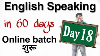 Day 18 of 60 days English Speaking Course in Hindi