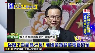 裕隆人事大變動!陳國榮辭納智捷董座
