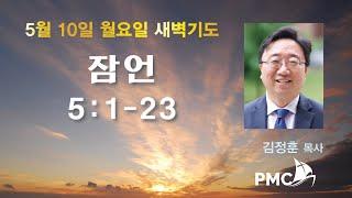 필그림 선교교회 새벽기도  5/10(월)