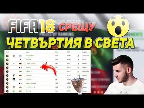 WICKYBG СРЕЩУ ЧЕТВЪРТИЯ В СВЕТА - НАЙ-НЕРЕАЛНИЯТ МАЧ!!! FIFA 18