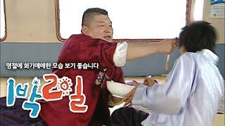 [1박2일 시즌1 111회-1][인천연평도] 오늘도 사…