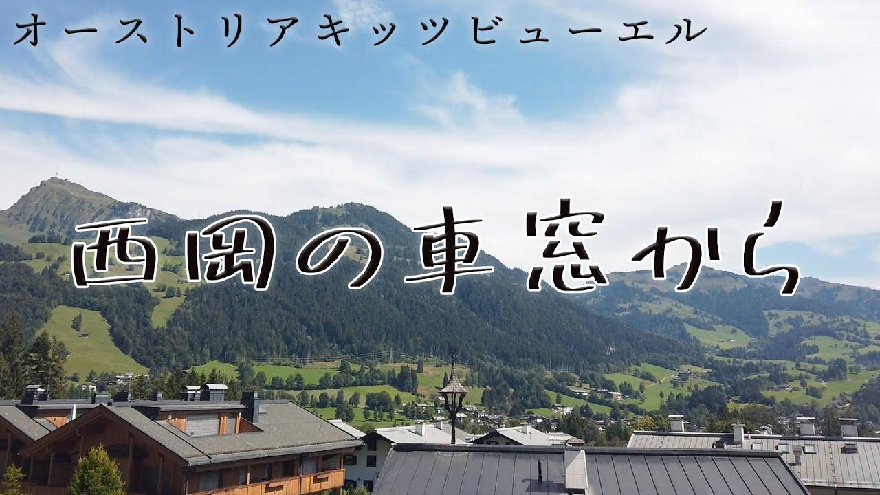 海外遠征試合前密着】オーストリアのキッツビューエル町歩き - YouTube