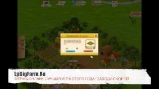 бесплатные игры big farm на русском языке игра онлайн big farm1
