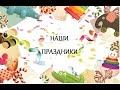 Осенний праздник Младшая группа Ритмика mp3