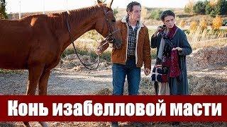 Сериал Конь изабелловой масти 1, 2, 3, 4 серия дата выхода