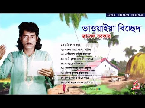 Jabed Sarkar - Vawaiya Bichched | Bangla New Song | Music Audio