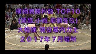 【大相撲】 横綱からの勝利数が多い力士 TOP10(関脇、小結、前頭在位時...