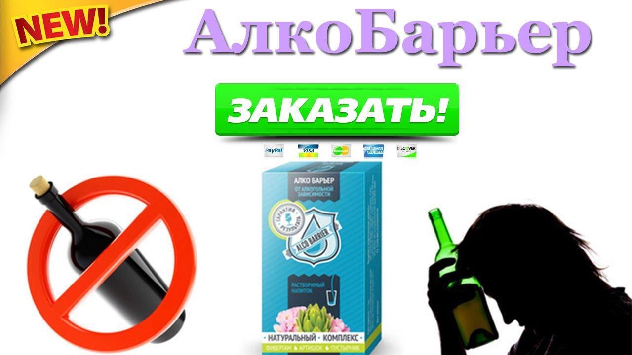 Алкобарьер в Алматы - YouTube