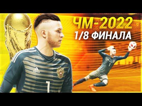 ДИКИЕ СЕЙВЫ ПРОТИВ ИСПАНИИ В 1/8 ФИНАЛА ЧМ-2022 - FIFA 19 КАРЬЕРА ЗА ВРАТАРЯ #71
