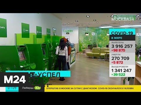 Сбербанк объяснил трудности с приемом просроченных карт - Москва 24