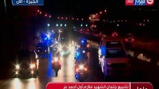 بالفيديو.. تشييع جثمان الشهيد ملازم أول أحمد عز من مسجد الصباح