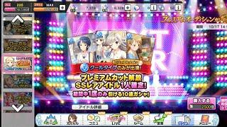【デレステ】 Type Selection Premium Audition Gacha (Cool) : Visual-focused SSR