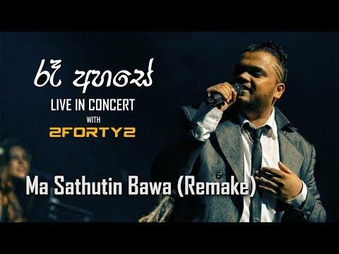 Maa Sathutin Bawa  – Ra Ahase Live In Concert (2017)