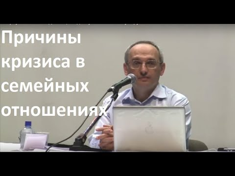 Торсунов О.Г.  Причины кризиса в семейных отношениях
