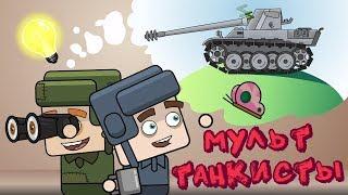 Все серии про ПРОТИВОСТОЯНИЕ Танкистов - Мультики про танки