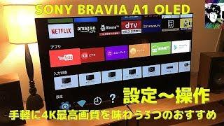 SONY BRAVIA A1 OLED 4K【設定〜操作】手軽に最高画質を味わう3つの方法【KJ-55A1】 thumbnail