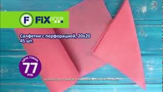 Реклама Фикс Прайс - Март 2019