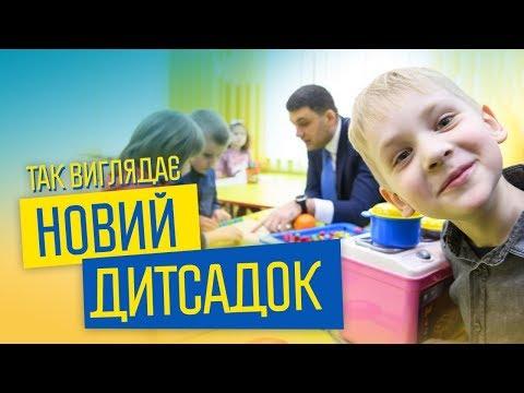 Володимир Гройсман: Не садок, а мрія! Так виглядає новий дитсадочок в селі