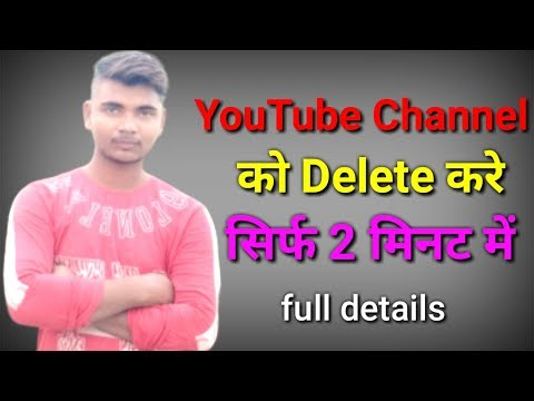 youtube channel delete kaise kare | how to delete youtube channel 2019 | mobile/pc/android hindi