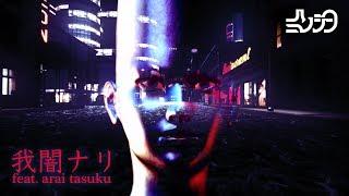 『ミソシタ#21』我闇ナリ feat. arai tasuku