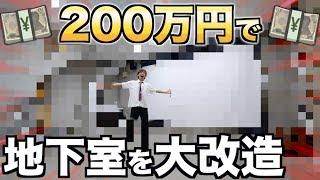 200万円で地下室を改造した結果wwwwwwww