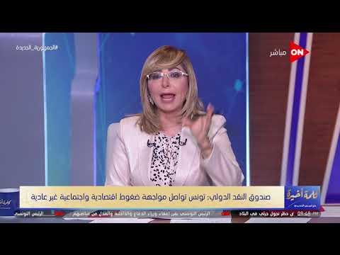 تعليق صندوق النقد على المشهد التونسي....ولميس الحديدي: هذا الوضع عشناه قبل كدة.. وتغلبنا عليها  - نشر قبل 2 ساعة