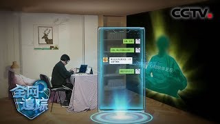 《全网追踪》 20191117| CCTV社会与法
