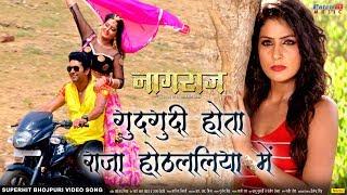 गुदगुदी होता राजा होठललिया में Gudgudi Hota Raja Othlaliya Me | Naagraaj नागराज | Bhojpuri Hit Song