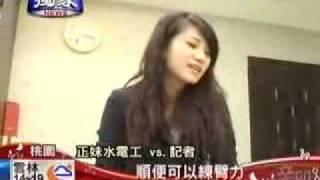正妹水電工 鴻海 thumbnail