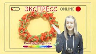 Браслет. Плетение из резинок rainbow loom bands. Экспресс трансляция Rainbow cachay!