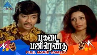 Pagadai Pannirendu Tamil Movie Comedy Scenes   Kamal   Sripriya   YG Mahendran   Major Sundarrajan