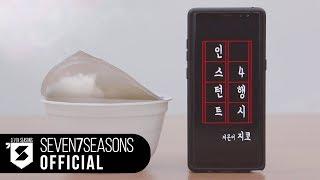 박경 (PARK KYUNG) - INSTANT 4행시 from 핫한 남자들